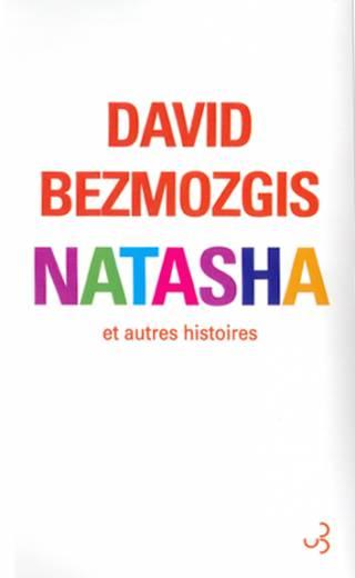 David Bezmozgis - Natasha et autres histoires